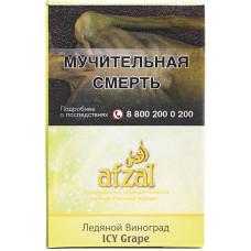 Табак Afzal 40 г Ледяной Виноград (Афзал)