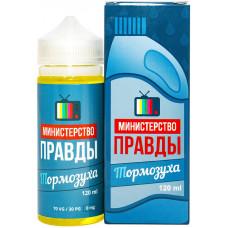Жидкость Министерство Правды 120 мл Тормозуха 0 мг/мл