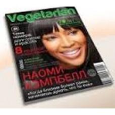 Журнал VEGETARIAN VEG-22 март-апрель 2014