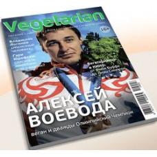 Журнал VEGETARIAN VEG-23 май-июнь 2014