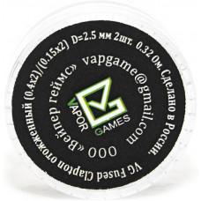 Спираль Vapor Games 2 шт Fused Clapton Coil 0.32 Ом (0.4*2)*(0.15*2)