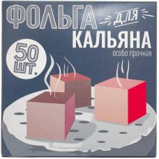 Фольга для кальяна HookahFoil 50 листов