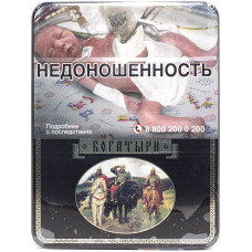Папиросы БОГАТЫРИ трубочный табак (классический) портсигар 17 шт