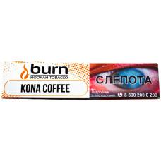 Табак Burn 20 гр Kona Coffee