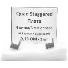 Спирали Super Coils для Плат Quad Staggered 0.13 Ом 4 витка 2 шт