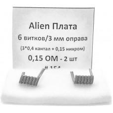 Спирали New Coils для Плат Alien 0.15 Ом 6 витков 2 шт #154 Super Coils