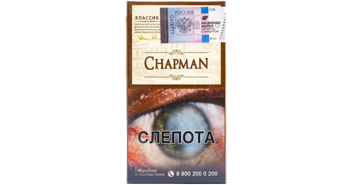 Чапман классик сигареты купить в москве махачкала купить сигареты оптом