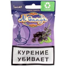 Табак Al Ganga (Аль Ганжа Черная смородина) (15 гр)
