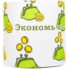 Туалетная бумага Экономь-ка