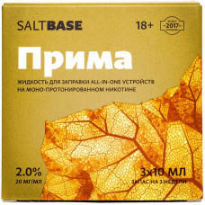 Жидкость Saltbase 3*10 мл Прима 20 мг/мл