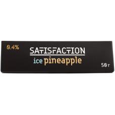 Кальянный Satisfaction 50 гр Ice Pineapple 0.4% Ледяной Ананас
