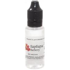Жидкость ilfumo premium Барбарис 0 мг/мл 20 мл
