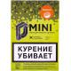 Табак D Mini