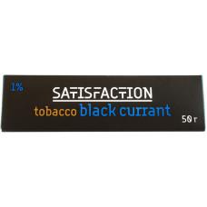 Кальянный Satisfaction 50 гр Black currant+Tobacco 1% Черная смородина+Табак