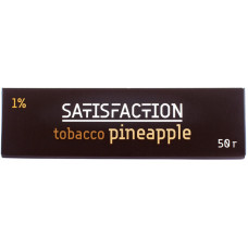 Кальянный Satisfaction 50 гр Pineapple+Tobacco 1% Ананас+Табак