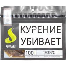 Табак Fumari Чокоминт 100 гр