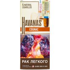Сигариллы HAVANAS Cognac (Коньяк) 4шт