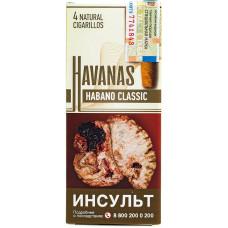 Сигариллы HAVANAS Habano Classic (Классик) 4шт