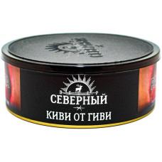 Табак Северный 100 г Киви от Гиви