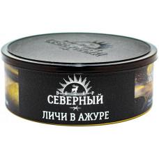 Табак Северный 100 г Личи в Ажуре