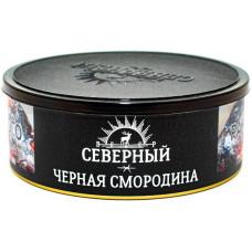 Табак Северный 100 г Черная Смородина