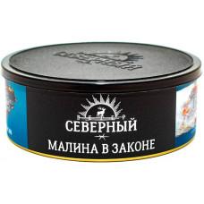 Табак Северный 100 г Малина в Законе