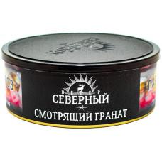 Табак Северный 100 г Смотрящий Гранат