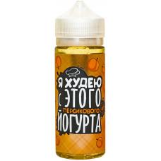 Жидкость Я Худею 120 мл Персиковый Йогурт