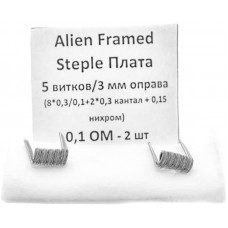 Спирали Super Coils для Плат Alien Framed Steple 0.1 Ом 5 витков 2 шт