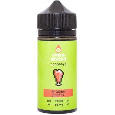 Жидкость Очень Вкусно 100 мл Ягодный Десерт 0 мг/мл