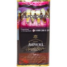 Табак трубочный Amphora Special Reserve N2 40 г (кисет)