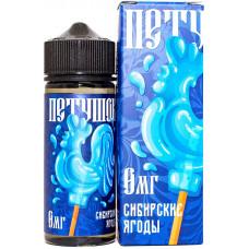 Жидкость Петушок 120 мл Сибирские Ягоды 0 мг/мл
